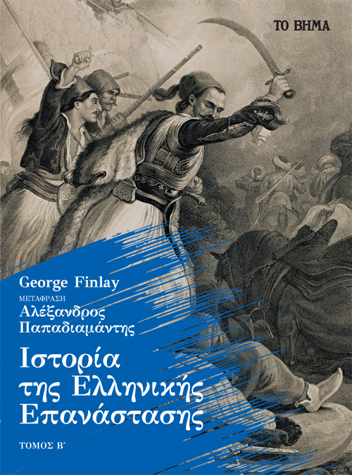 Ιστορία της Ελληνικής Επανάστασης. Τόμος Β