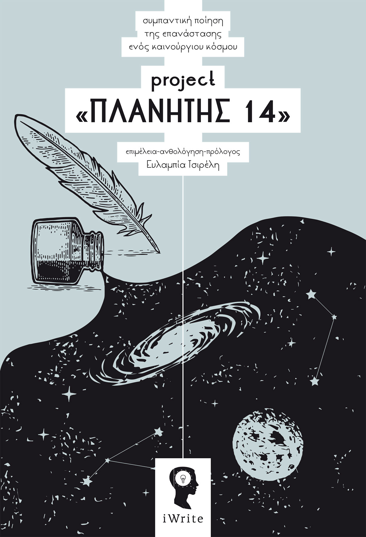 Project «Πλανήτης 14»
