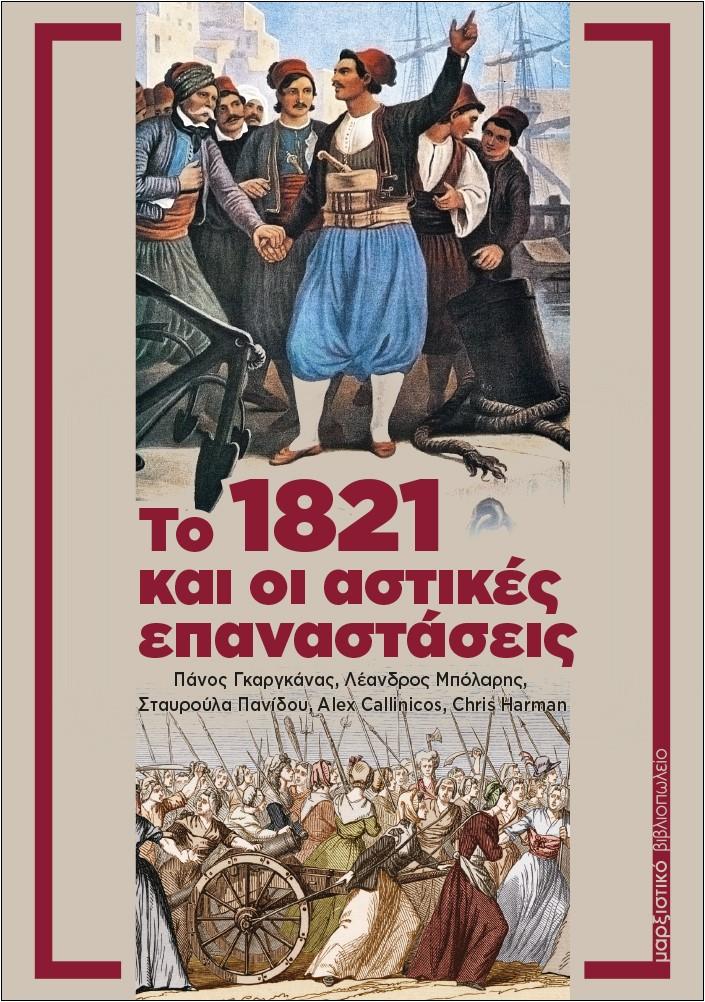 Το 1821 και οι αστικές επαναστάσεις