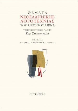 Θέματα νεοελληνικής λογοτεχνίας του εικοστού αιώνα