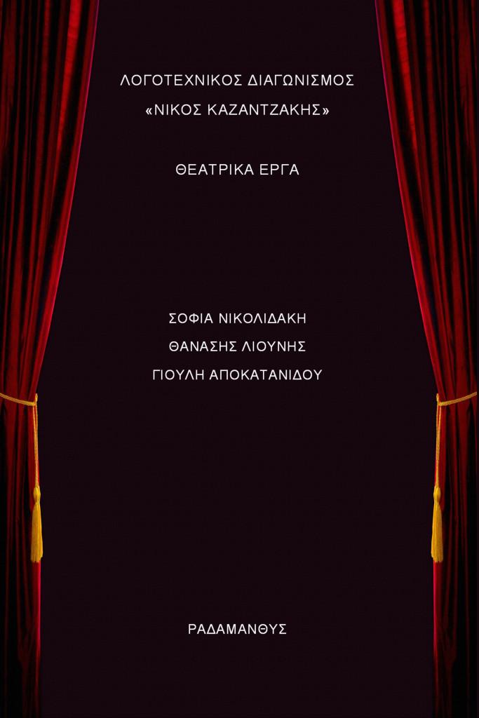 Λογοτεχνικός Διαγωνισμός «Νίκος Καζαντζάκης»