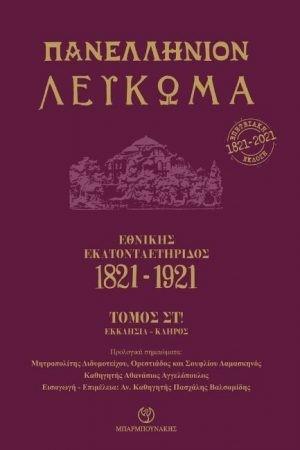 Πανελλήνιον λεύκωμα: Εθνικής Εκατονταετηρίδος 1821-1921