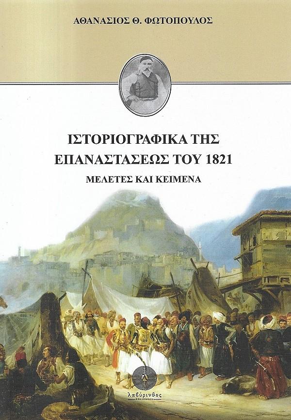 Ιστοριογραφικά της Επαναστάσεως του 1821