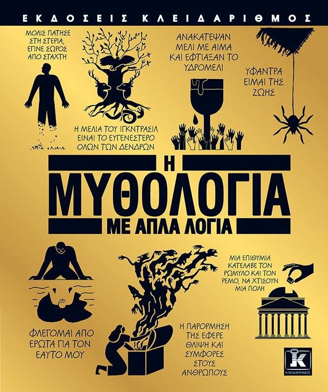 Η μυθολογία με απλά λόγια