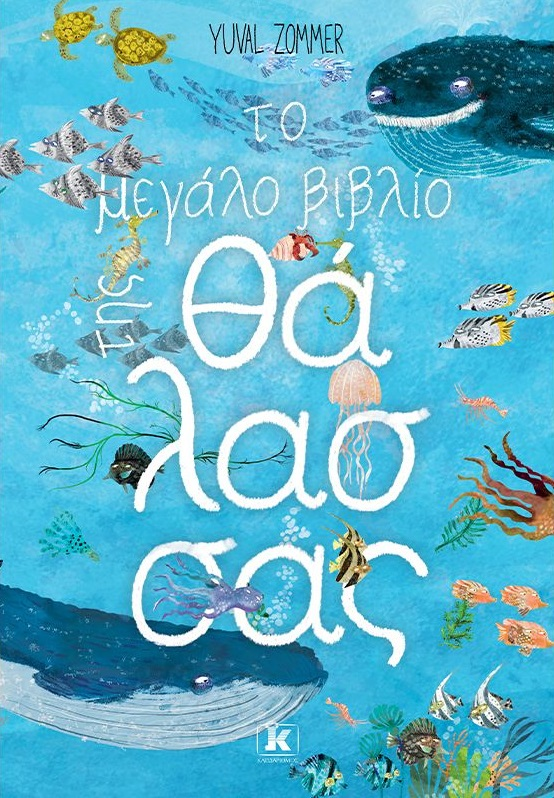 Το μεγάλο βιβλίο της θάλασσας