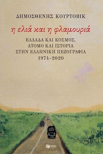 Η ελιά και η φλαμουριά, Ελλάδα και κόσμος, άτομο και ιστορία στην ελληνική πεζογραφία 1974-2020, Κούρτοβικ, Δημοσθένης, Εκδόσεις Πατάκη, 2021