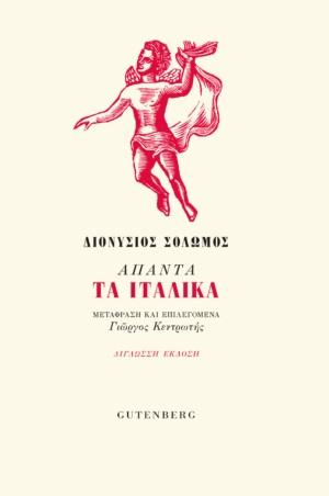Άπαντα τα Ιταλικά, Δίγλωσση έκδοση, Σολωμός, Διονύσιος, 1798-1857, Gutenberg - Γιώργος & Κώστας Δαρδανός, 2021