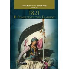 1821: Η επανάσταση των Ελλήνων