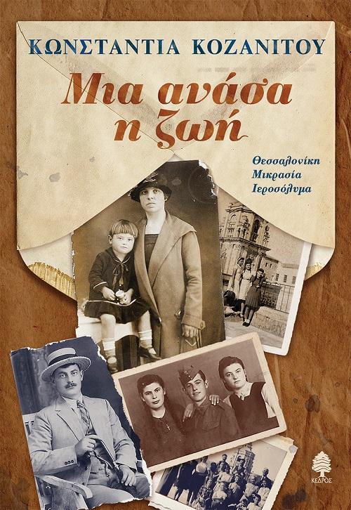 Μια ανάσα η ζωή, Θεσσαλονίκη, Μικρασία, Ιεροσόλυμα, Κοζανίτου, Κωνσταντία, Κέδρος, 2021