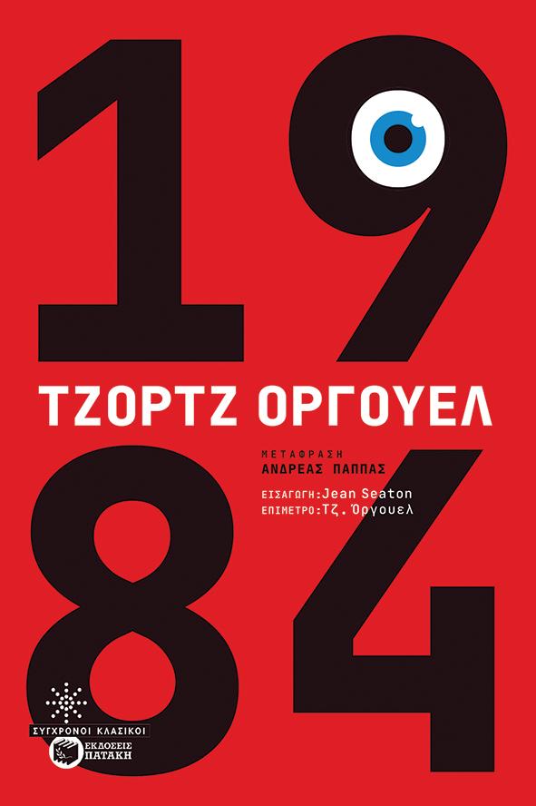 1984, , Orwell, George, 1903-1950, Εκδόσεις Πατάκη, 2021