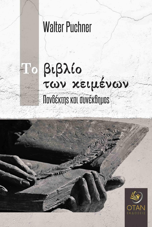 Το βιβλίο των κειμένων, Πανδέκτης και συνέκδημος, Puchner, Walter, 1947-, Εκδόσεις Όταν, 2021