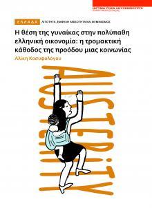 Η θέση της γυναίκας στην πολύπαθη ελληνική οικονομία: η τρομακτική κάθοδος της προόδου μιας κοινωνίας, , Κοσυφολόγου, Αλίκη, Ίδρυμα Ρόζα Λούξεμπουργκ - Παράρτημα Ελλάδας, 2021