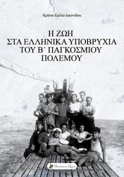 Η ζωή στα ελληνικά υποβρύχια του Β' Παγκοσμίου Πολέμου, , Ιωαννίδου, Κρίστυ Εμίλιο, Historical Quest, 2021