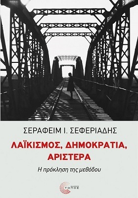 Λαϊκισμός, δημοκρατία, αριστερά, Η πρόκληση της μεθόδου, Σεφεριάδης, Σεραφείμ Ι., Τόπος, 2021