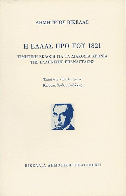 Η Ελλάς προ του 1821, Τιμητική έκδοση για τα διακόσια χρόνια της Ελληνικής Επανάστασης, Βικέλας, Δημήτριος, 1835-1908, Βικελαία Δημοτική Βιβλιοθήκη, 2021