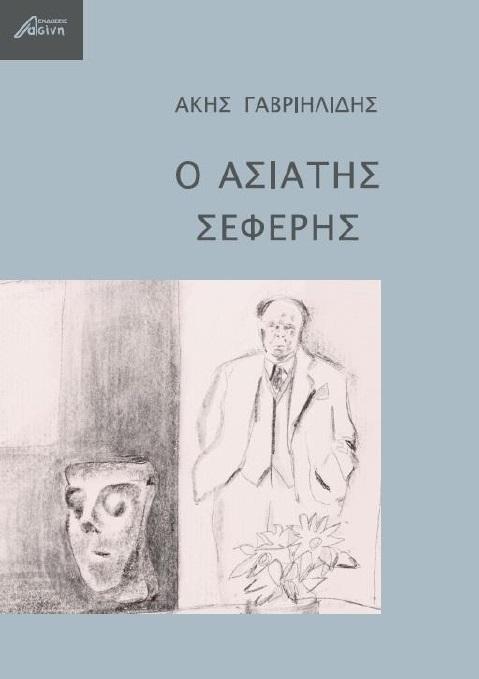 Ο ασιάτης Σεφέρης, , Γαβριηλίδης, Άκης, Ασίνη, 2021