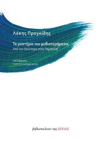 Τα μυστήρια του μυθιστορήματος, Από τον Κούντερα στον Ραμπελαί, Προγκίδης, Λάκης, Βιβλιοπωλείον της Εστίας, 2021