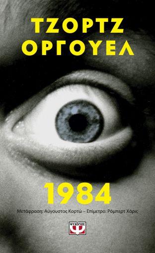 1984, , Orwell, George, 1903-1950, Ψυχογιός, 2021