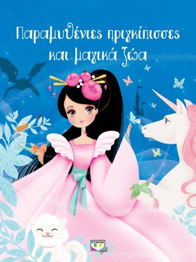 Παραμυθένιες πριγκίπισσες και μαγικά ζώα