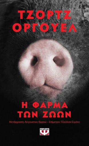 Η φάρμα των ζώων, , Orwell, George, 1903-1950, Ψυχογιός, 2021