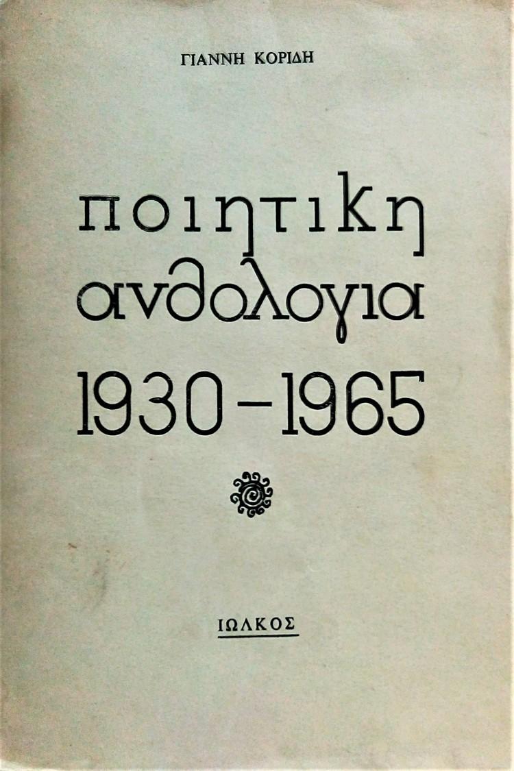 Ποιητική ανθολογία 1930-1965, , Συλλογικό έργο, Ιωλκός, 1965