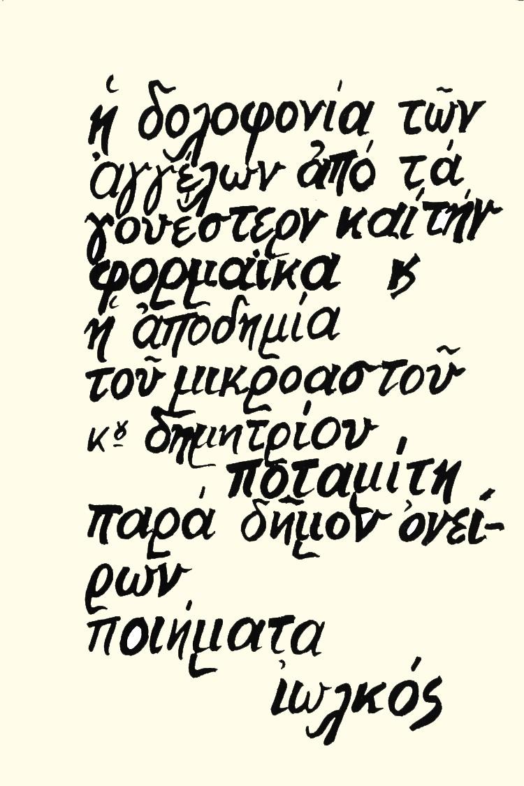 Η δολοφονία των αγγέλων, Από τα γουέστερν και τη φορμάικα κι η αποδημία του μικροαστού κου Δημητρίου Ποταμίτη παρά δήμον ονείρων, Ποταμίτης, Δημήτρης, 1945-2003, Ιωλκός, 1967