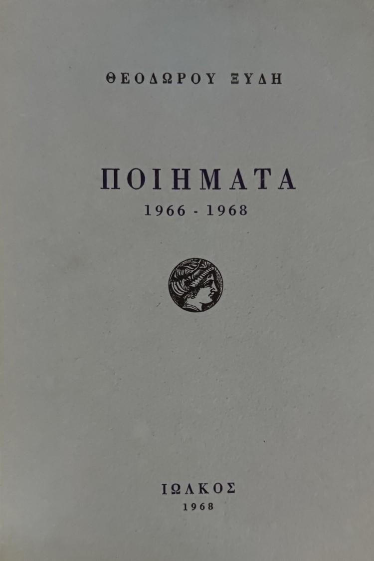 Ποιήματα. 1966 – 1968, , Ξύδης, Θεόδωρος, Ιωλκός, 1968