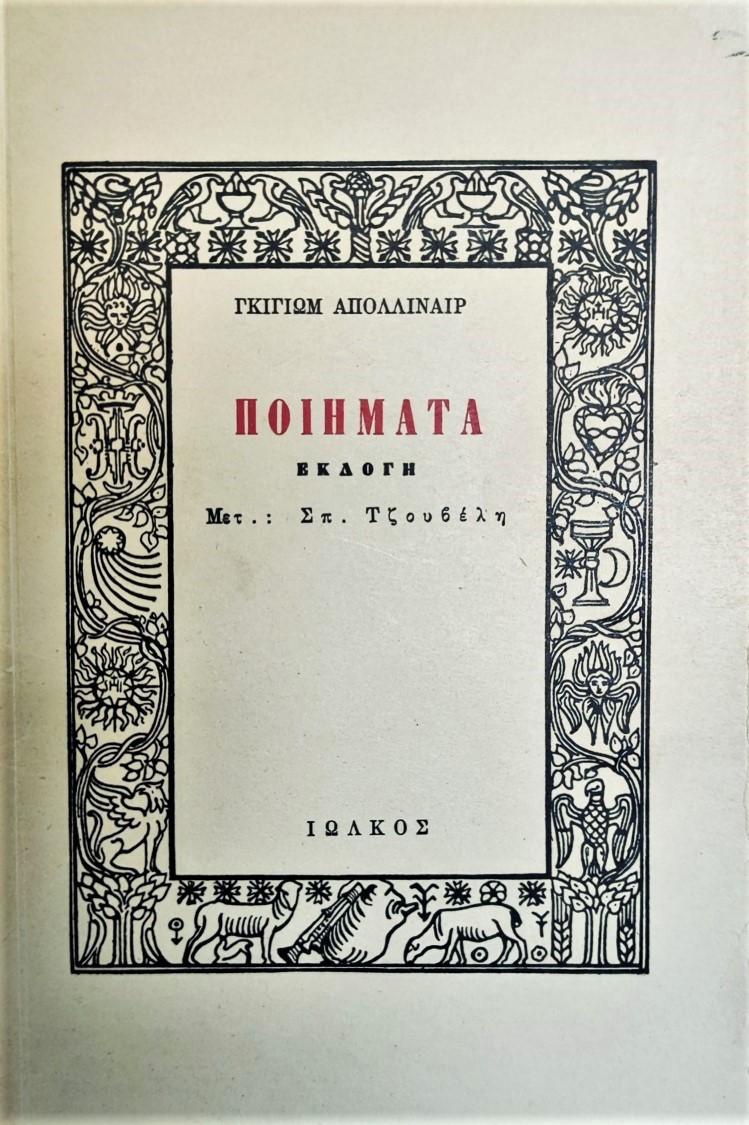 Ποιήματα, Εκλογή, Apollinaire, Guillaume, 1880-1918, Ιωλκός, 1972