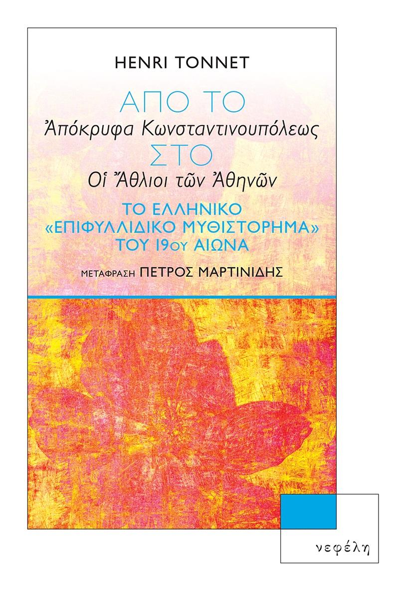 Από το «Απόκρυφα Κωνσταντινουπόλεως» στο «Οι άθλιοι των Αθηνών», Το ελληνικό «επιφυλλιδικό μυθιστόρημα» του 19ου αιώνα, Tonnet, Henri, 1942-, Νεφέλη, 2020
