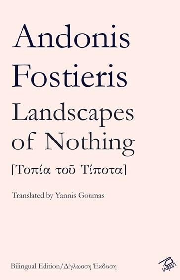 Landscapes of  nothing, Τοπία του τίποτα, Φωστιέρης, Αντώνης, Ρώμη, 2021