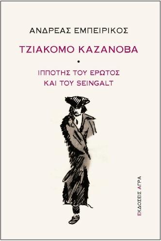 Τζιάκομο Καζανόβα