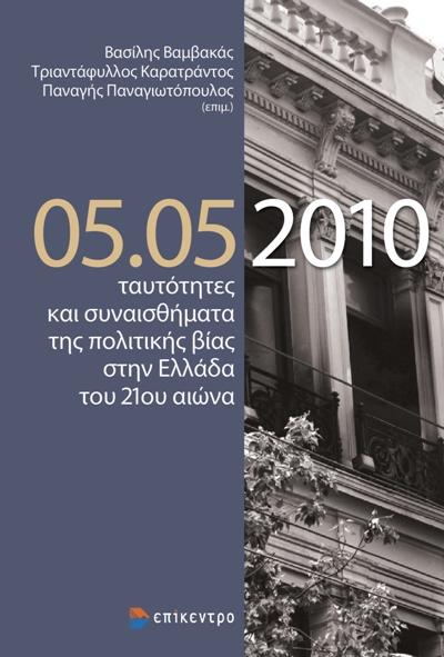05.05.2010 ταυτότητες και συναισθήματα της πολιτικής βίας στην Ελλάδα του 21ου αιώνα