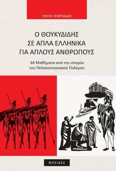 Ο Θουκυδίδης σε απλά ελληνικά για απλούς ανθρώπους