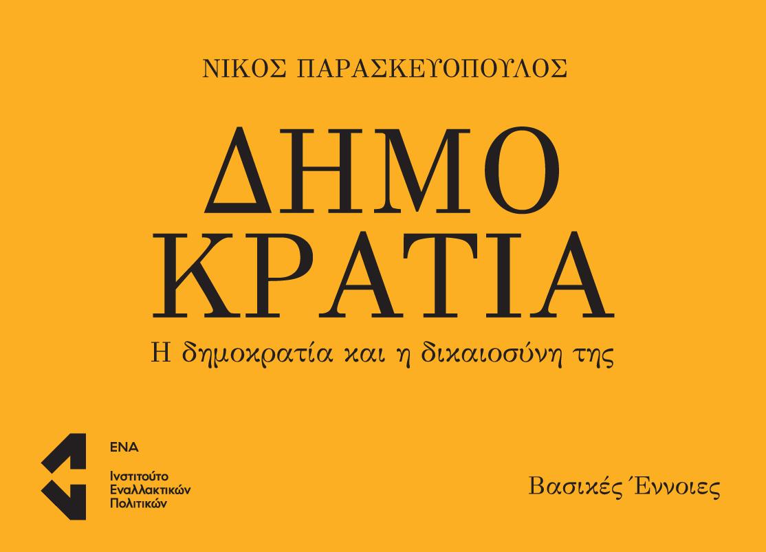 Δημοκρατία, Η δημοκρατία και η δικαιοσύνη της, Παρασκευόπουλος, Νίκος Α., Ινστιτούτο Εναλλακτικών Πολιτικών ΕΝΑ, 2020