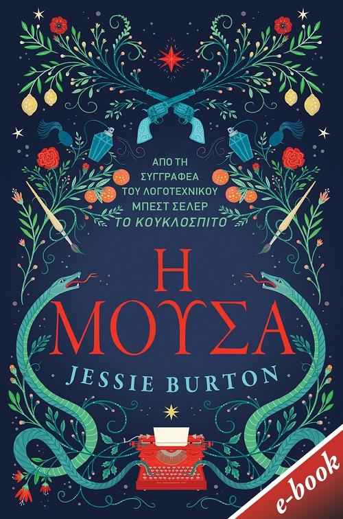 Η μούσα, , Burton, Jessie, Εκδόσεις Πατάκη, 2018