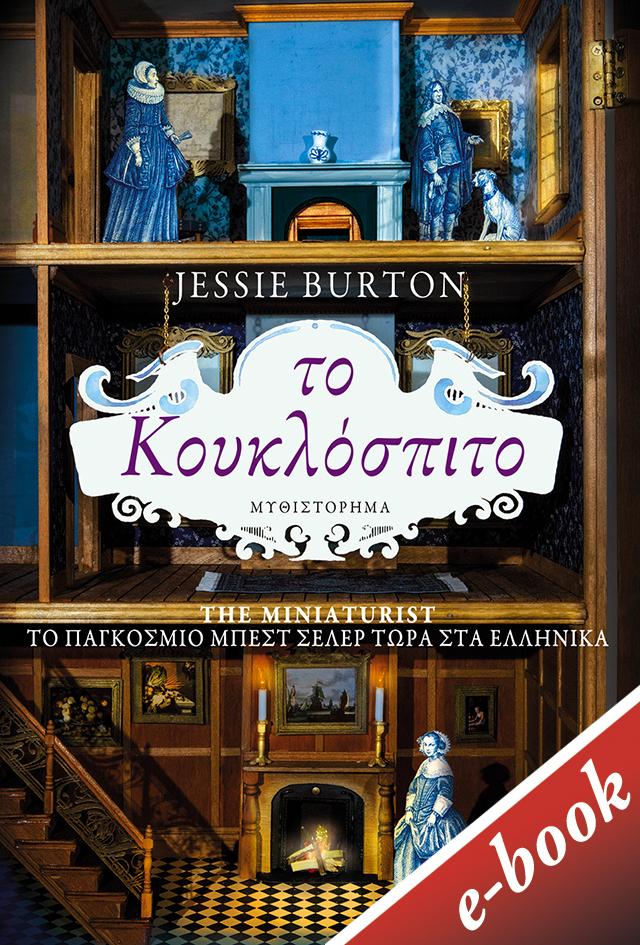 Το κουκλόσπιτο, , Burton, Jessie, Εκδόσεις Πατάκη, 2016