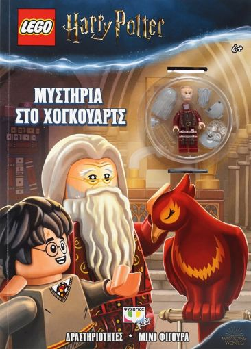 Lego Harry Potter: Μυστήρια στο Χόγκουαρτς, , , Ψυχογιός, 2021
