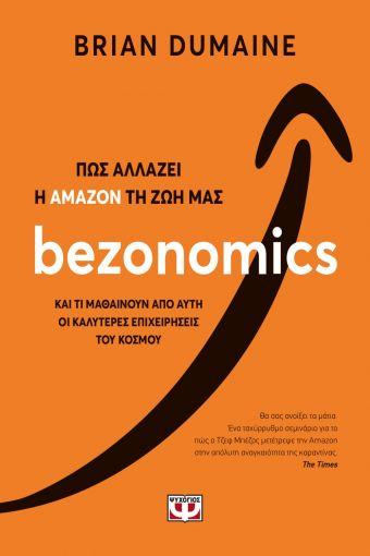 Bezonomics, Πώς αλλάζει η Amazon τη ζωή μας, Dumaine, Brian, Ψυχογιός, 2021