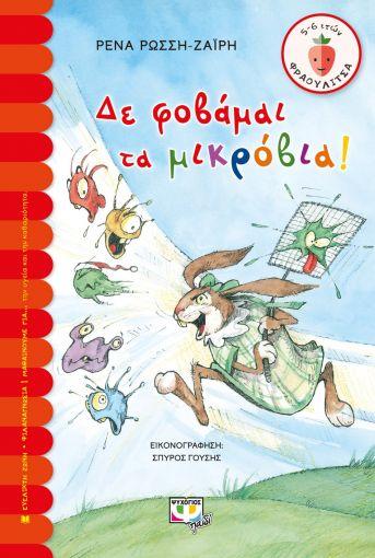 Δε φοβάμαι τα μικρόβια!, , Ρώσση - Ζαΐρη, Ρένα, Ψυχογιός, 2021