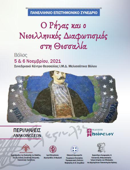 Ο Ρήγας και ο Νεοελληνικός Διαφωτισμός στη Θεσσαλία, Περιλήψεις ανακοινώσεων. Πανελλήνιο επιστημονικό συνέδριο, , Ιδιόμελον, 2021