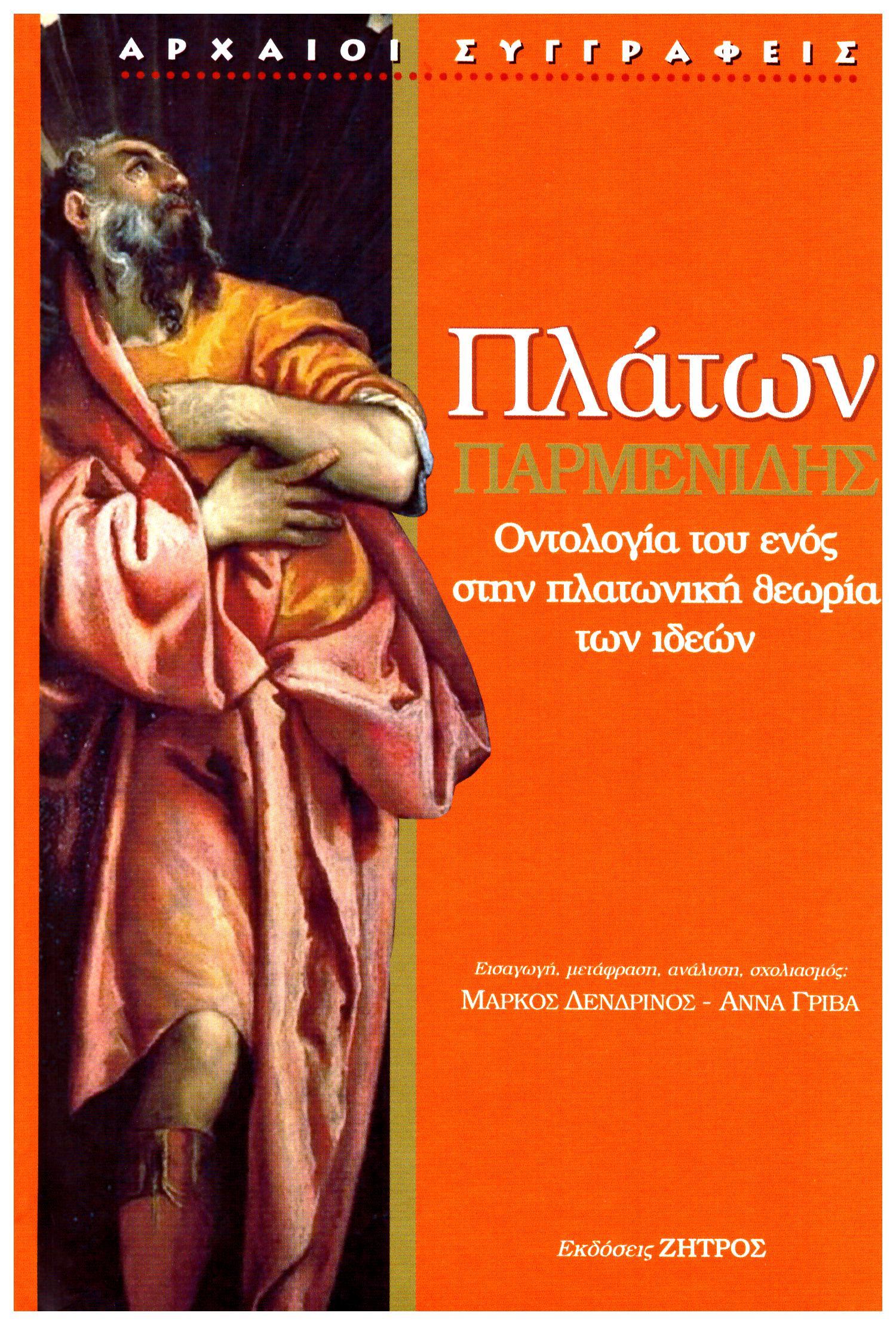 Παρμενίδης, Οντολογία του ενός στην πλατωνική θεωρία των ιδεών, Πλάτων, Ζήτρος, 2021