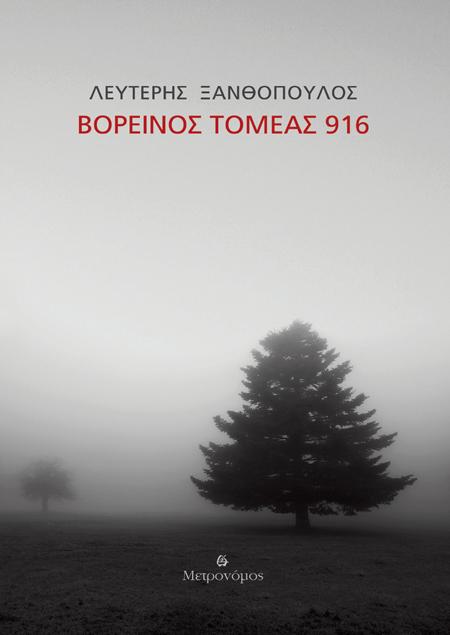 Βορεινός τομέας 916, , Ξανθόπουλος, Λευτέρης, 1945-2020, Μετρονόμος, 2020