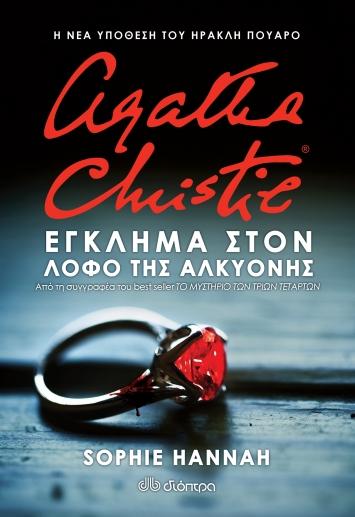 Agatha Christie: Έγκλημα στον λόφο της Αλκυόνης, , Hannah, Sophie, Διόπτρα, 2021