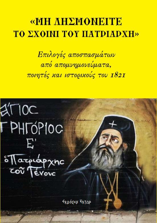 Μη λησμονείτε το σχοινί του Πατριάρχη