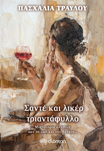 Σαντέ και λικέρ τριαντάφυλλο, , Τραυλού, Πασχαλία, Διόπτρα, 2021