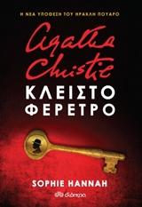 Agatha Christie: Κλειστό φέρετρο, , Hannah, Sophie, Διόπτρα, 2016