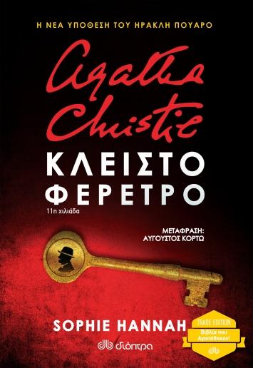 Agatha Christie: Κλειστό φέρετρο (trade edition)