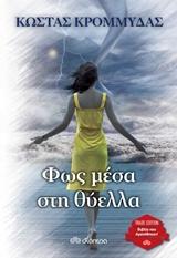 Φως μέσα στη θύελλα, , Κρομμύδας, Κώστας, 1971-, Διόπτρα, 2019