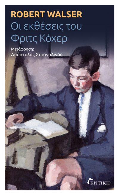 Οι εκθέσεις του Φριτς Κόχερ, , Walser, Robert, 1878-1956, Κριτική, 2021
