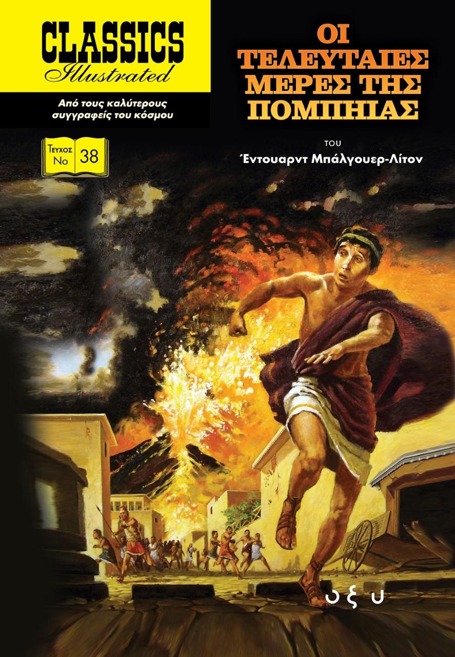 Οι τελευταίες μέρες της Πομπηίας